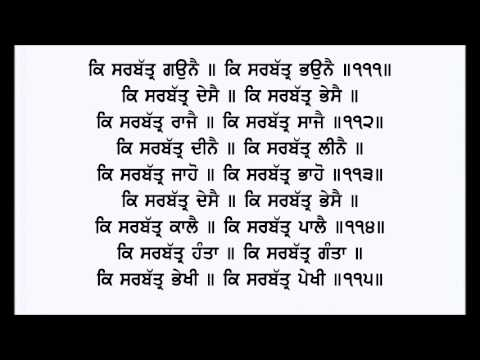 nitnem full path morning five bania by giani mehnga singh