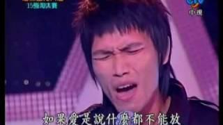 楊宗緯-人質(15強淘汰賽)