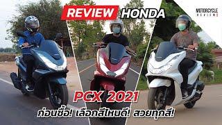 PCX 2021 รีวิวขับขี่ ครบ 3 สี รุ่นธรรมดา ชมดีไซน์ ก่อนซื้อ เลือกสีไหนดี! สวยทุกสี