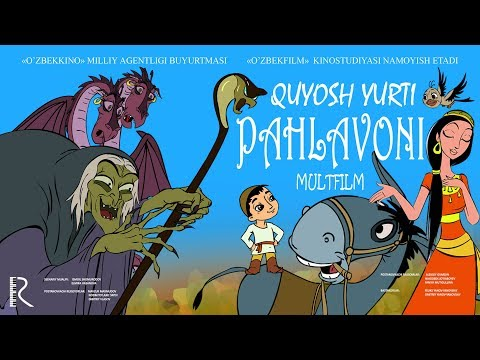 Quyosh yurti pahlavoni (multfilm) | Куёш юрти пахлавони (мультфильм) #UydaQoling
