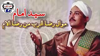 موال رضا الرب من رضا الام سيد امام