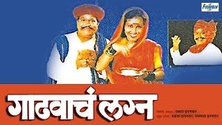 gadhavache-lagna-original-marathi-natak-full-audio-prakash-inamdar-jaymala-inamdar