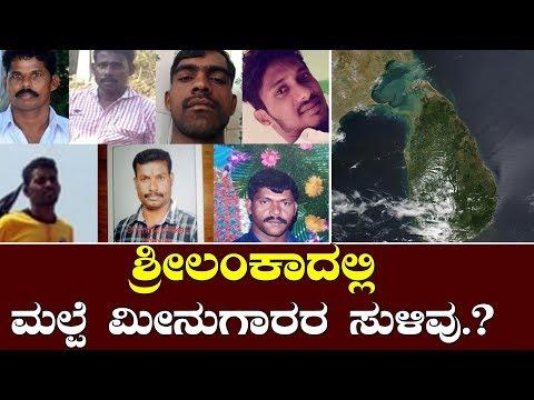 ಶ್ರೀಲಂಕಾದಲ್ಲಿ ರಿಂಗಣಿಸ್ತಾ ಮಲ್ಪೆ ಮೀನುಗಾರರ ಮೊಬೈಲ್.?   Malpe Fishermen   Udupi   Karwar   TV5 Kannada