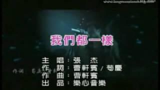 7FF - WO MEN DOU YI YANG - zhang jie