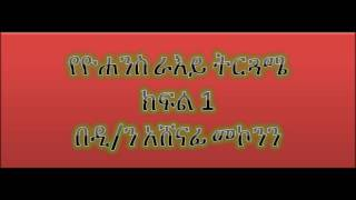 የዮሐንስ ራእይ ትርጓሜ ክፍል 1 - ዲ/ን አሸናፊ መኮንን Deacon Ashenafi Mekonnen Ye Yohannes Raye Tergwame Part 1