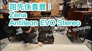Download [內建字幕] 咁先係貴豐!實試Gryphon Zena + Antileon EVO Stereo