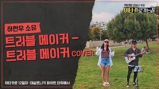 [이타카로 12일차-데살로니키 화이트 타워에서] 트러블 메이커(Trouble Maker)-Trouble Maker COVER by 하현우, 소유