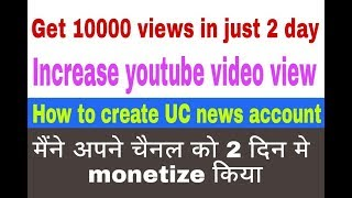 Start Uc news full tutorial || How to increase youtube video view