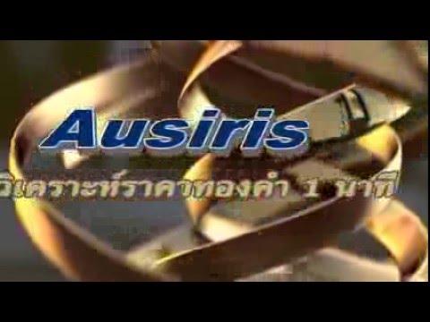 ราคาทองคำวันนี้ วิเคราะห์ 1 นาที โดย Ausiris 13May2016