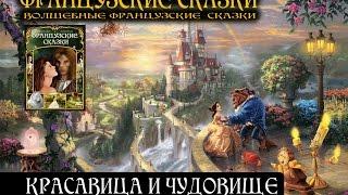 """КРАСАВИЦА И ЧУДОВИЩЕ (Аудиосборник """"Французские сказки"""")"""