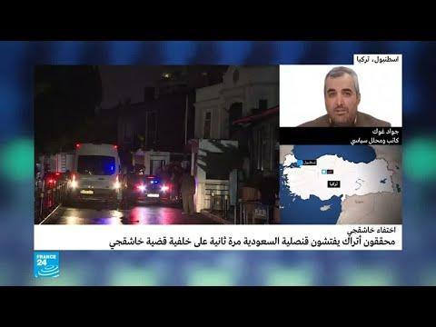 لماذا لم يعلن الأتراك نتائج تحقيقاتهم بشأن اختفاء خاشقجي إلى الآن؟  - نشر قبل 2 ساعة