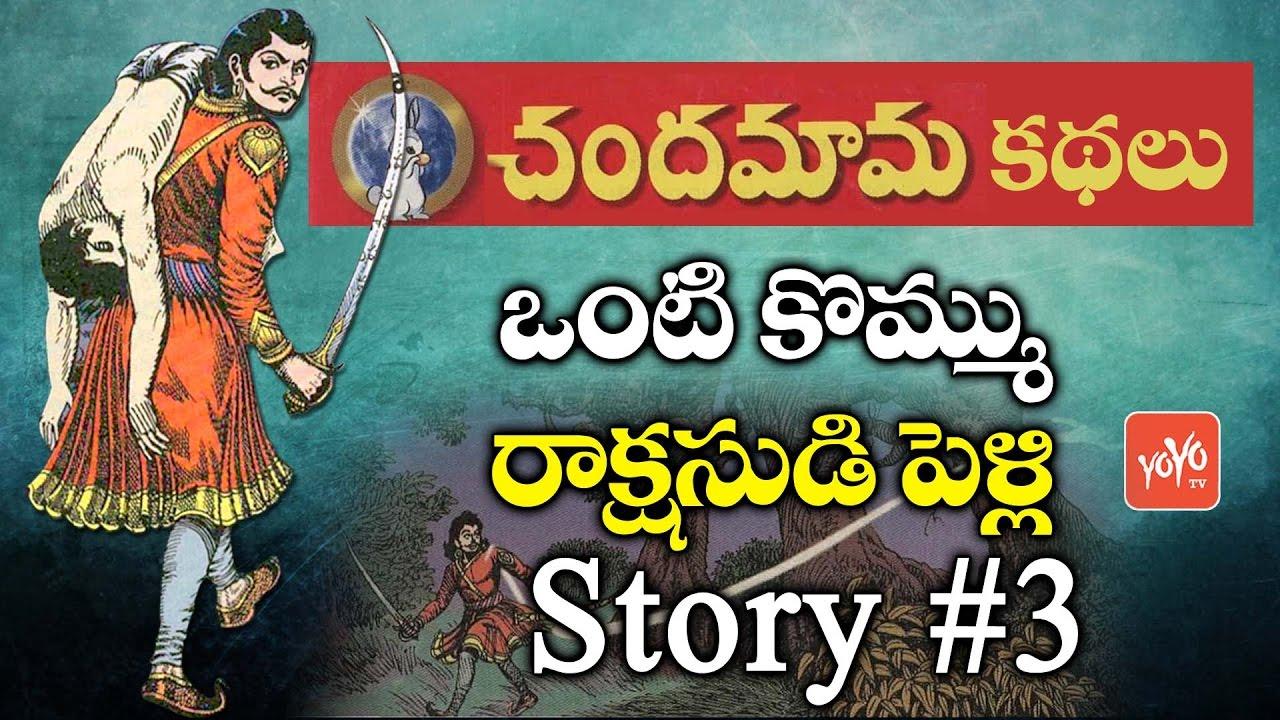 Chandamama Kathalu In Telugu 3 Moral Stories For Children S In