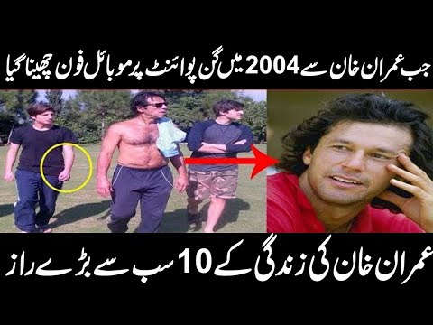 10 facts you didn't know about Imran khan    Pakistani Cricketer and Politician