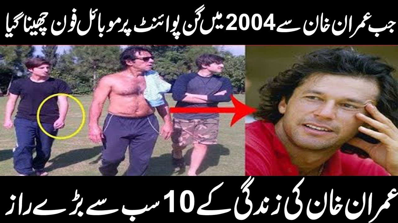 10 facts you didn't know about Imran khan || Pakistani Cricketer and Politician