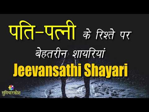 पति पत्नी शायरी | Husband Wife Shayari | Jeevansathi Shayari