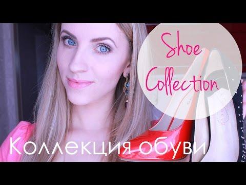♥Моя коллекция обуви♥ My shoe collection♥Скандальное видеоиз YouTube · С высокой четкостью · Длительность: 18 мин54 с  · Просмотры: более 8.000 · отправлено: 07.04.2015 · кем отправлено: Елена Сенотрусова elenatop27