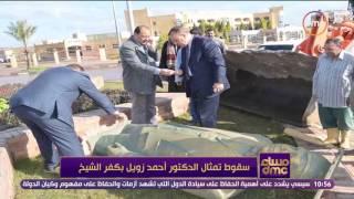 مساء dmc - سقوط تمثال الدكتور أحمد زويل بكفر الشيخ .. وتعدد الآراء في سبب سقوطه