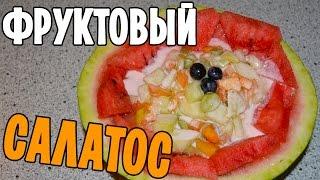 Самый оригинальны фруктовый салат