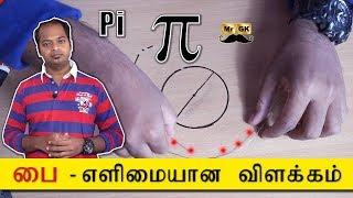 π - Pi explained in Tamil | பை - எளிமையான விளக்கம் | Mr.GK