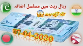 Saudi Riyal Rate Today,Saudi Riyal Rate,Riyal rate in pakistan india,7-4-2020