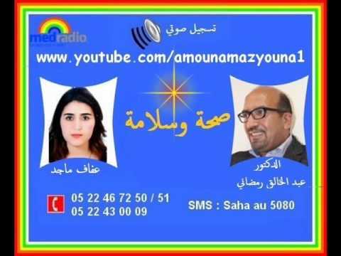 المنسمات المستعملة في الطبخ المغربي مع الدكتور عبد الخالق رمضاني 23/06/2015