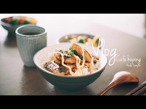 VLOG #5 | 咖啡.生活.攝影 | KUALA LUMPUR | LIFESTYLE VLOG