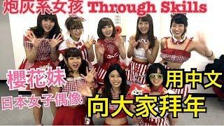 【炮灰系女孩】櫻花妹用中文向大家拜年! 我們是男女糾察隊小淳所創的女...