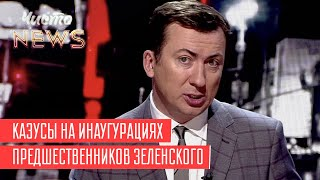 Проверка Зеленского на стрессоустойчивость | Новый ЧистоNews от 17.05.2019