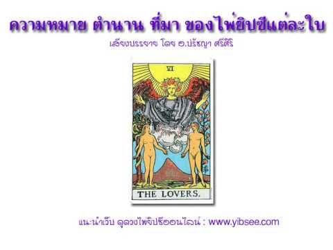 สอนดูดวงไพ่ยิปซี ตำนานของไพ่แต่ละใบ - The Lovers