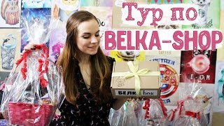 РУМТУР по BELKA-SHOP + подарки к 8 марта