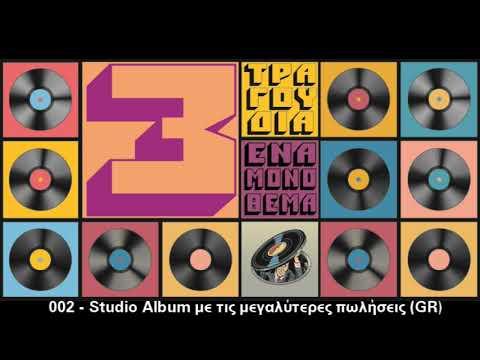 002 - Studio Album με τις μεγαλύτερες πωλήσεις στην Ελλάδα
