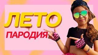 VIKI SHOW - ЛЕТО // Новый клип ВИКИ ШОУ -ЛЕТО / Школьная ПАРОДИЯ от Aleksia Official