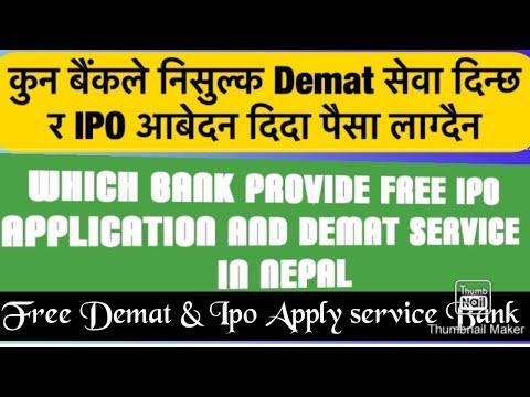 कुन बैंकबाट IPO आवेदन दिंदा पैसा लाग्दैन र निशुल्क demat हुन्छ|free ipo apply & Demat services bank