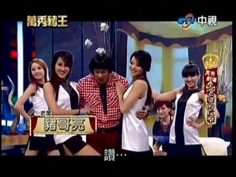 2012/12/22萬秀豬王-俏女傭﹝呂雪鳳.陳孝萱﹞ | Doovi