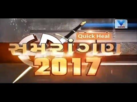Samrangan 2017: માણાવદર બેઠકનો મહામુકાબલો સમરાંગણ LIVE with Jigar Devani | Vtv News
