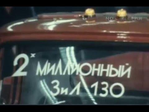 капсула времени ЗИЛ 130 1990' с пробегом 145 км. - YouTube