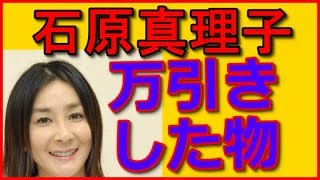 【女優】石原真理子さんが万引きしたものとは「おなかがすいていたので...