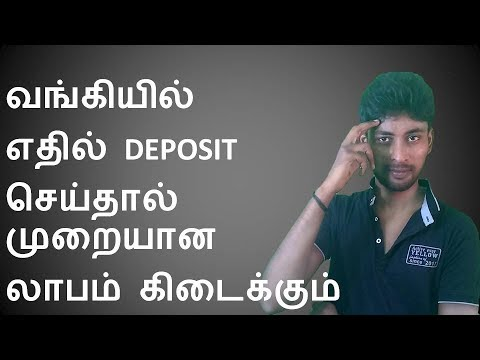 TYPES OF DEPOSIT ACCOUNT IN TAMIL TECHNASO TAMIL BANKING