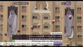 فيديو..قطر تفتتح مدينة سكنية جديدة بغزة