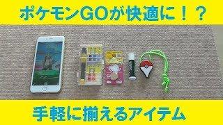 【ポケモンGO】快適に遊ぶグッズ色々紹介、GOプラス用や100円ショップで買える物など