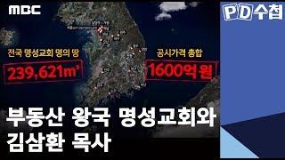 부동산 왕국 명성교회와 김삼환 목사
