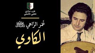 موسيقى جزائرية | عمر الزّاهي - الكاوي