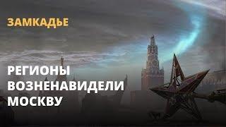 Регионы возненавидели Москву. Замкадье