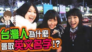 台灣人為什麼會取英文名字!?來聽聽日本人贊成和反對的聲音… thumbnail