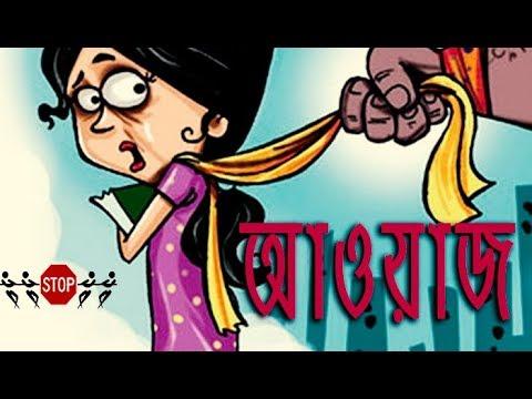 Awaz (আওয়াজ )। Bangla Short Film 2018 । Women Empowerment (Girls Must Watch)
