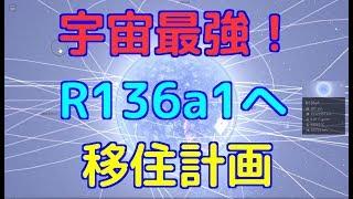 最強恒星R136a1がやはり最強すぎた【ハビタブルゾーン探し】