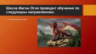 Презентация Школы Магии Огня