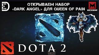 DOTA 2 | Открываем набор «Dark Angel» для Queen of Pain