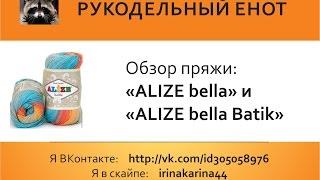 "Обзор пряжи. | ""ALIZE bella"", ""ALIZE bella batik"""