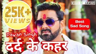 Video Best Sad Song || Pyar bina chain kaha || Pawan Singh || Dard ke kahar || By Gree Minaty download MP3, 3GP, MP4, WEBM, AVI, FLV September 2018